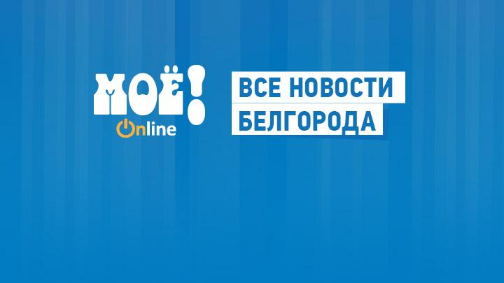 Заработать онлайн белгород нравится девушка на работе но я женат