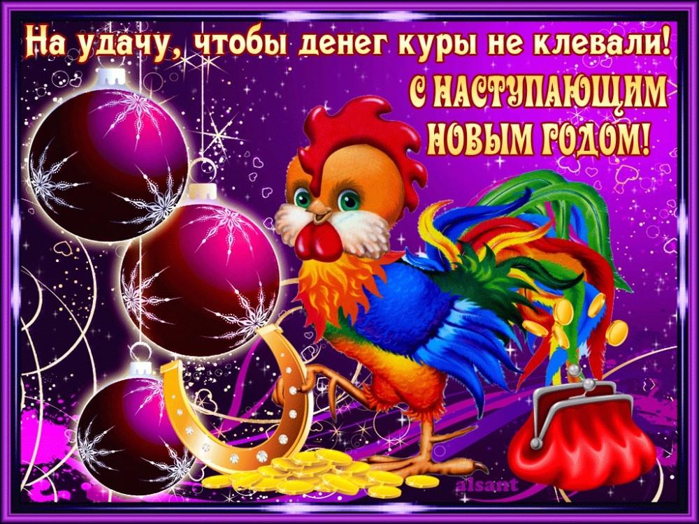 Картинки поздравление с новым годом 2017 прикольные, открытка днем