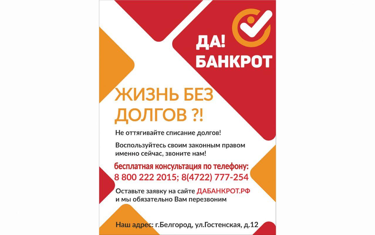 кредит без трудоустройства белгород игра где надо занимать территорию